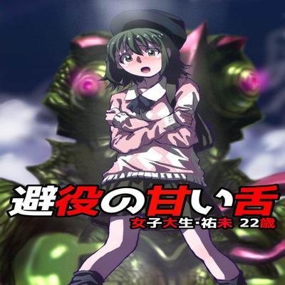 Chameleon No Amai Shita ~ Joshidaisei Yumi 22-sai