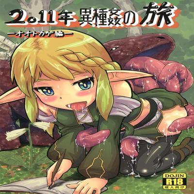 2011nen Ishukan No Tabi -Ootokage Hen-