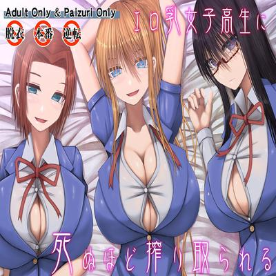 Being Milked To Death By Busty Erotic Highschool Girls