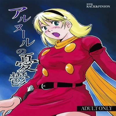 Cyborg 009 dj - The Melancholy of Arnoul
