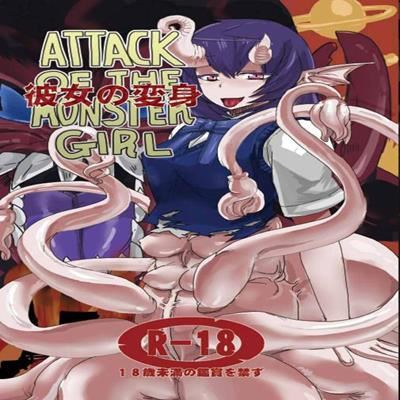 Attack Of The Monster Girl Original